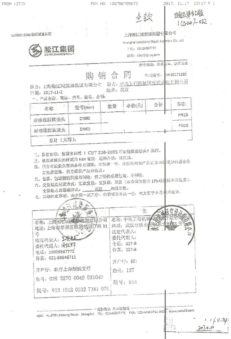 中国中铁橡胶挠性接头